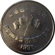 Token - Royal Australian Mint (Numismatica) – reverse