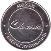 Car Wash Token - Brother-in-law (Volgodonsk) – obverse
