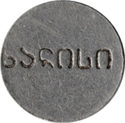 Amusement Token (19 mm) – obverse