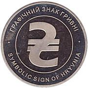 Token - National Bank of Ukraine (Symbolic sing of hryvnia) – reverse