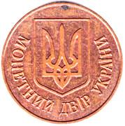 Token - Mint of Ukraine (Projekt Ukraine Probepragung) – reverse