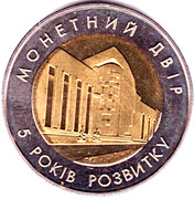 Token - Mint of Ukraine (5 years of development) – obverse