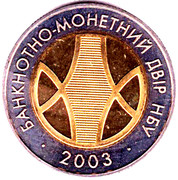 Token - Mint of Ukraine (5 years of development) – reverse