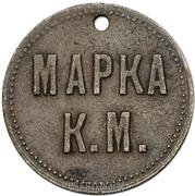 Token - Krenholm Manufacturing (8 pounds of black bread; Narva) – obverse