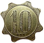 10 Kopeks - Metropol (Moscow) – reverse