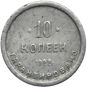 10 Kopeks - 2nd State Harness Covering and suitcase factory (Petrograd) – reverse