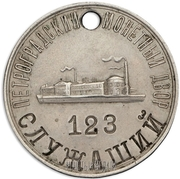 Token - Worker of the Petrograd Mint (123) – obverse