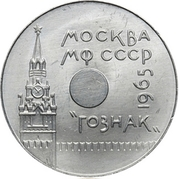 Leningrad Mint Token - Moscow MF USSR Goznak – obverse