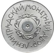 Leningrad Mint Token - Moscow MF USSR Goznak – reverse