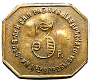 3 Rubles - The society of consumers, employees and workers Nikolo-Pavdinskiy co-operative named N. Vorobyov (Yekaterinburg) – reverse
