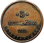 3 Kopeks - 2nd State Harness Covering and suitcase factory (Petrograd) – reverse