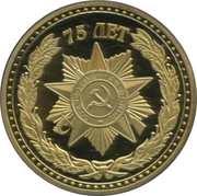 Token - 75th Anniversary of the Battle of Kursk – reverse