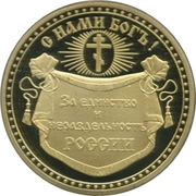 Token - Union of the Russian People – reverse