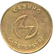 Token - Casino Set (St. Petersburg) – reverse