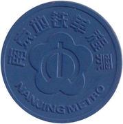Metro Token - Nanjing – obverse