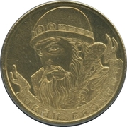 Token - Ivan the Terrible – obverse