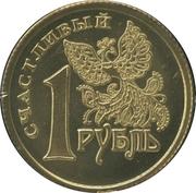 1 Lucky Ruble (Taurus) – reverse