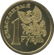 1 Lucky Ruble (Gemini) – reverse