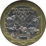 Token - International Army Fames (Field kitchen) – reverse