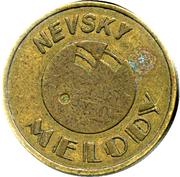 Token - Nevsky Melody – obverse