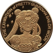 Token - The Exhibition of Pretty Guardian Sailor Moon – obverse