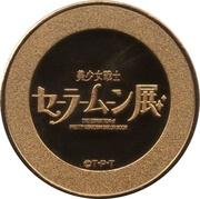 Token - The Exhibition of Pretty Guardian Sailor Moon – reverse