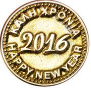 New Year Token - Zopras 2016 – obverse