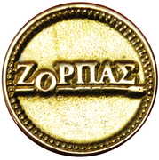 New Year Token - Zopras 2016 – reverse