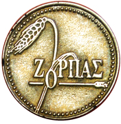 New Year Token - Zopras 2005 – reverse