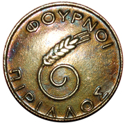 New Year Token - Pirillos 1879 – obverse
