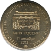 Token - Symbol of the Ruble – reverse