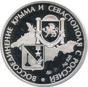 Token - Reunification of the Crimea and Sevastopol with Russia (Polite people) – reverse