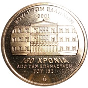 Token - 180th Anniversary of the Greek War of Independence (Konstantinos Kanaris) – reverse