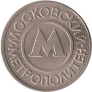 Metro Token - Moscow (Steel) – reverse