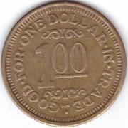 1 Dollar - Mt. Vernon (Mount Vernon, Washington) – reverse