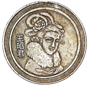 Token - Four Beauties of ancient China (Wang Zhaojun) – obverse