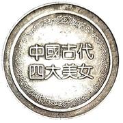 Token - Four Beauties of ancient China (Wang Zhaojun) – reverse
