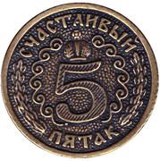 Token - Lucky Coin – obverse