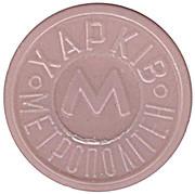 Metro Token - Kharkiv (Orange opaque) – obverse