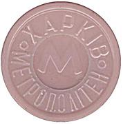 Metro Token - Kharkiv (Coat of arms 1781; Orange opaque) – obverse