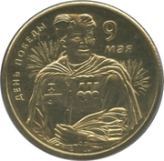 Token - Victory Day – obverse