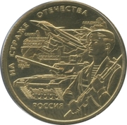 Token - Victory Day – reverse