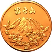 Token - Mt. Fuji – obverse