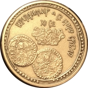 Medal - One thousand years of coinage in Kiev – obverse