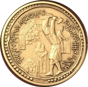 Medal - 1000th Anniversary of coinage in Kiev – reverse