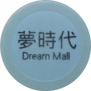 Parking Token - Dream Mall (Kaohsiung City) – obverse