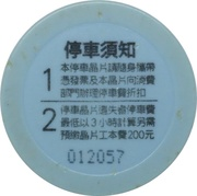 Parking Token - Dream Mall (Kaohsiung City) – reverse