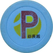 Parking Token - Xin Zhang Yue (新長越) – obverse