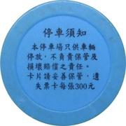 Parking Token - Xin Zhang Yue (新長越) – reverse