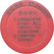 Parking Token - Shin Kong Mitsukoshi Department Store (Zuoying Main Building; Car) – reverse